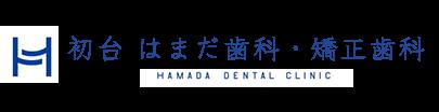 初台駅から徒歩1分の歯医者さん「はまだ歯科医院」 幡ヶ谷からも多数来院
